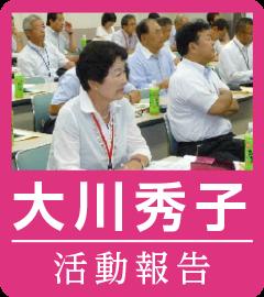 大川秀子 活動報告