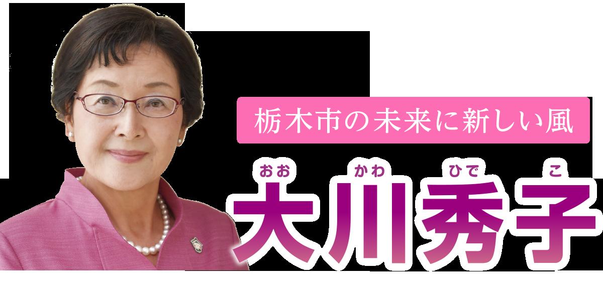 栃木市の未来に新しい風 大川秀子